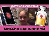 Аня и Настя - хочу жить! Время деньги.