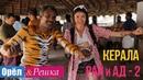 Орел и решка Рай и Ад 2 Керала Индия 1080p HD