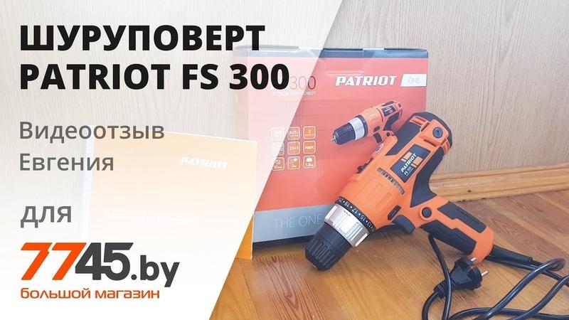 Дрель-шуруповерт сетевая PATRIOT FS 300 Видеоотзыв (обзор) Евгения