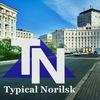 Типичный Норильск