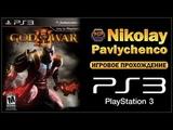 Бог войны 3 God of war 3 PS3 Прохождение игры
