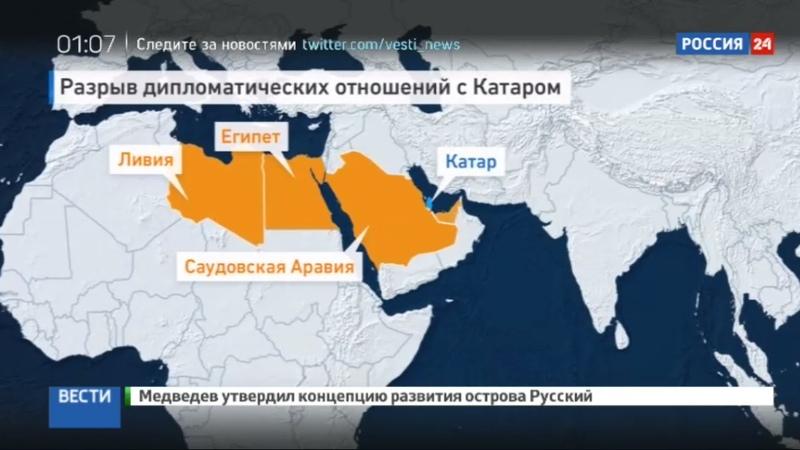 Новости на Россия 24 • Дипломатический разрыв что теперь грозит Катару