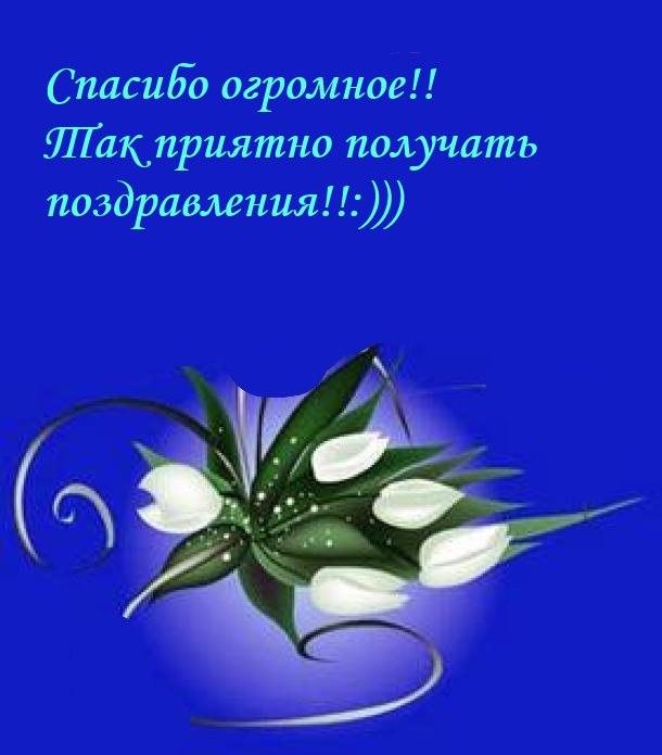 Спасибо большое всем за поздравление мне очень приятно