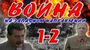 Война на Западном Направлении 1990 1 2 серия