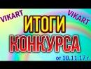 Итоги розыгрыша 2-х ПОП-АРТ портрета от 10.11.17.