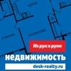 Недвижимость Из рук в руки. Журнал
