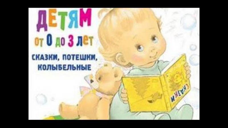 Русские народные потешки (Сборник). Детям от 0 до 3 лет