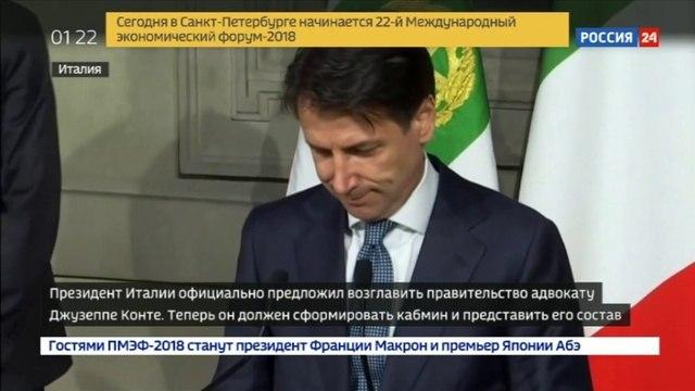 Новости на «Россия 24» • Юристу Джузеппе Конте предложено стать премьер-министром Италии