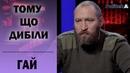 Тому що ДЕБІЛИ Волонтер Мирослав Гай про російську агресію в Азовському морі