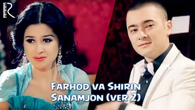 Farhod va Shirin - Sanamjon | Фарход ва Ширин - Санамжон (ver 2)