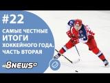 №22 — Самые честные итоги хоккейного года. Часть вторая. Хоккейная неделя с Алексеем Шевченко