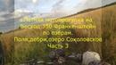 Летняя мотопрогулка на Восход 350 Франкенштейн по озёрам Поля дебри озеро Соколовское Часть 3