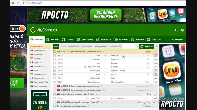Разбор матчей ЛЧ 23.10.18