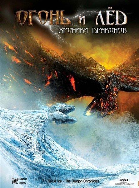 Огонь и лед: Хроники драконов (2008)