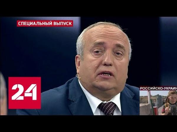 Клинцевич: Украина красуется перед БОЛЬШИМ начальником - Болтоном. 60 минут от 24.08.18