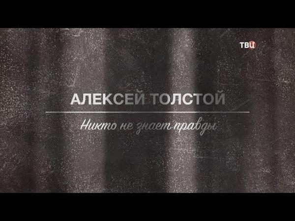 Алексей Толстой. Никто не знает правды