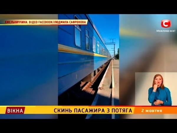 Скинь пасажира з потяга – Вікна-новини – 02.10.2018