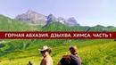 Горная Абхазия Дзыхва Химса часть 01