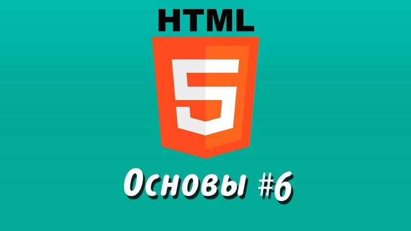 Основы HTML5. 6 HTML ссылки