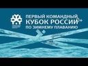 Первый командный Кубок России по зимнему плаванию, Уфа, 2019