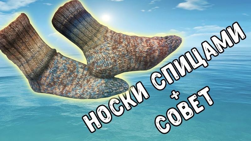 Вяжем мужские носки спицами секрет-совет | Knit mens socks