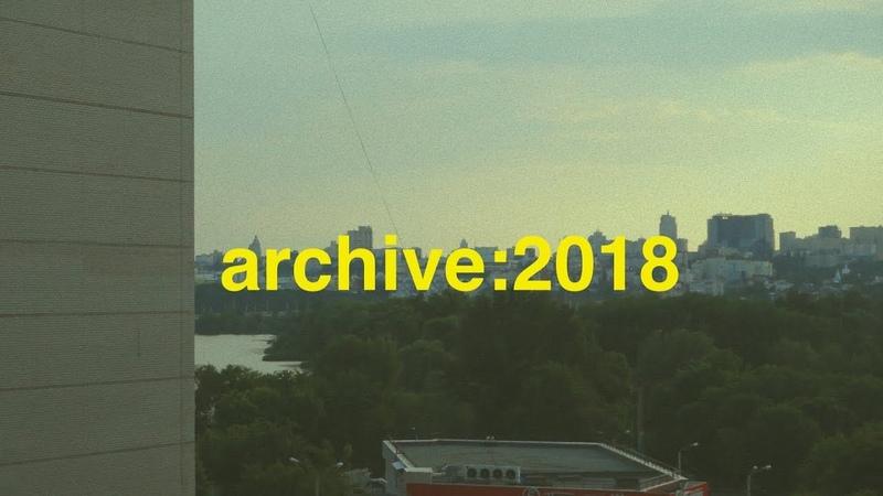 Quok: 2018 Archive