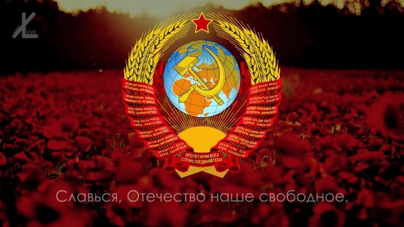Гимн Советского Союза (Первоначальная редакция) - Государственный гимн СССР (1943—1955)