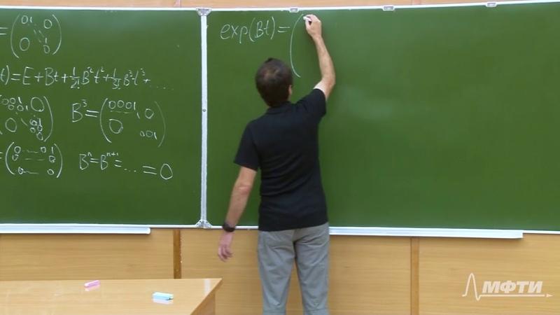 Линейная алгебра. Алексей Савватеев и Александр Тонис. Лекция 9.5. Экспонента от Жордановой клетки