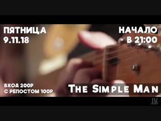 The Simple Man. АНОНС 9.11.18