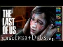 The Last of Us   Элли-Бостон (REMIX КлассикаDUBSTEP)