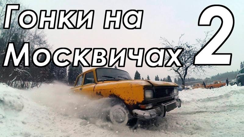 Гонки НА МОСКВИЧАХ - 2: Быстрее, выше, сильнее.