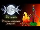 Путь Ведьмы - Белтайн. История, традиции, ритуалы. Магия Викка 13