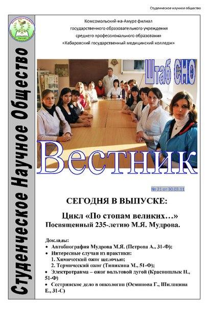 Вестник СНО №21 от 30.03.11
