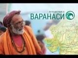 Путешествие в Варанаси, Индия Экскурсии в вечный город - Варанаси