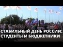 Студенты намекнули на «обязаловку» на митинге. День России