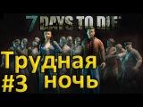 Семь дней чтобы умереть / 7 Days To Die #3 - Трудная ночь [Rus]