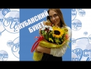 Кубанский букет чистоцветы