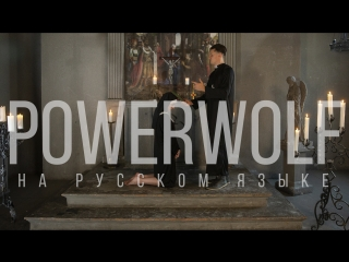 Powerwolf demons are a girl's best friend (cover by radio tapok | на русском)