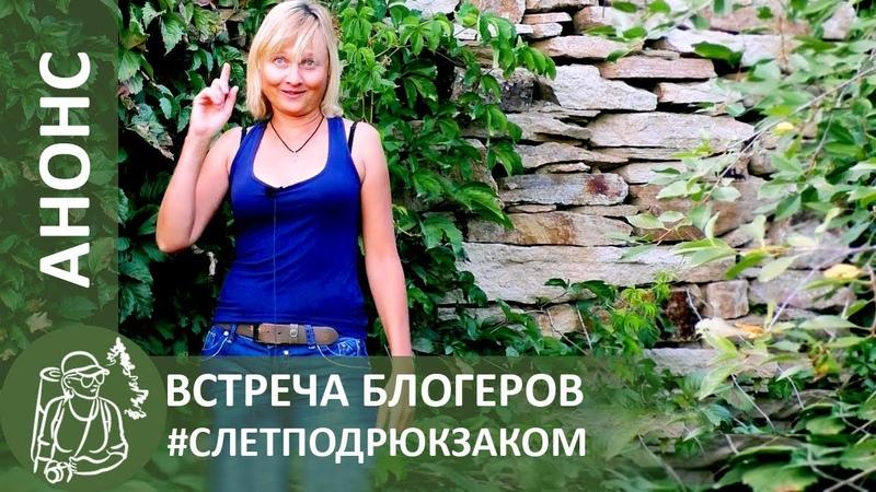 💬 Еду на слет блогеров в экопарк Ясно Поле — слетподрюкзаком