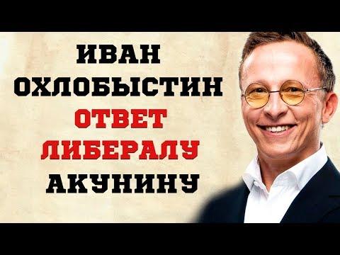 Иван Охлобыстин Акунин умри уже наконец