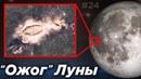 Астрообзор 24 / Ожог на Луне / Вода на Марсе / Crew Dragon / Израиль летит на Луну /Новые галактики
