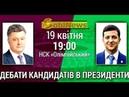 ДЕБАТЫ Зеленский Порошенко Кто победил Выборы Украина 2019 Прямой эфир стрим трансляция