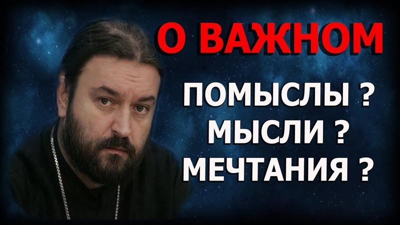 Разве грех просто думать о чужом, запретном, плохом, греховном? Протоиерей Андрей Ткачёв