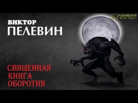 Виктор Пелевин | Священная книга оборотня 1/2.ч (аудиокнига)