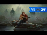 16.05 | Новости игр #34. E3, The Last of Us 2, Far Cry 6