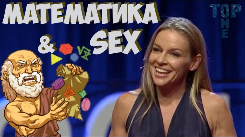 TED на русском МАТЕМАТИКА И СЕКС Клио Крессуэлл