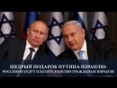 Щедрый подарок Путина Израилю_ Россияне будут платить пенсию гражданам Израиля