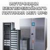 Источники бесперебойного питания UPS-SHOP.RU