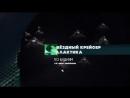 Премьера: Звездный крейсер Галактика (сезоны 1-2) по будням в 19:20 (МСК) на Sony Sci-Fi