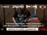 ЭПИДЕМИЯ готовит кавер-версию песни группы ЧЁРНЫЙ ОБЕЛИСК